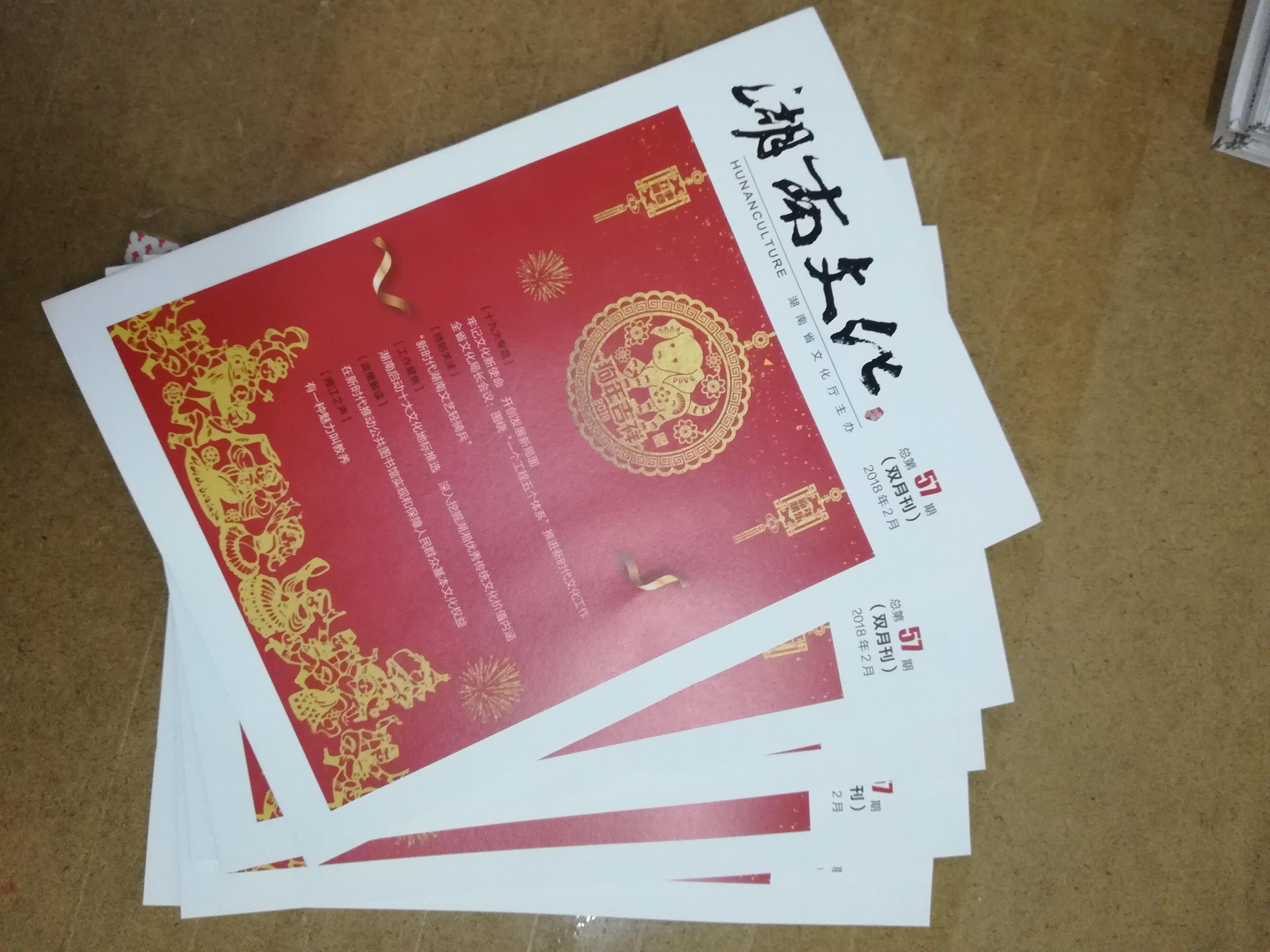 湖南印刷厂 日大彩印助力湖南文化推广事业