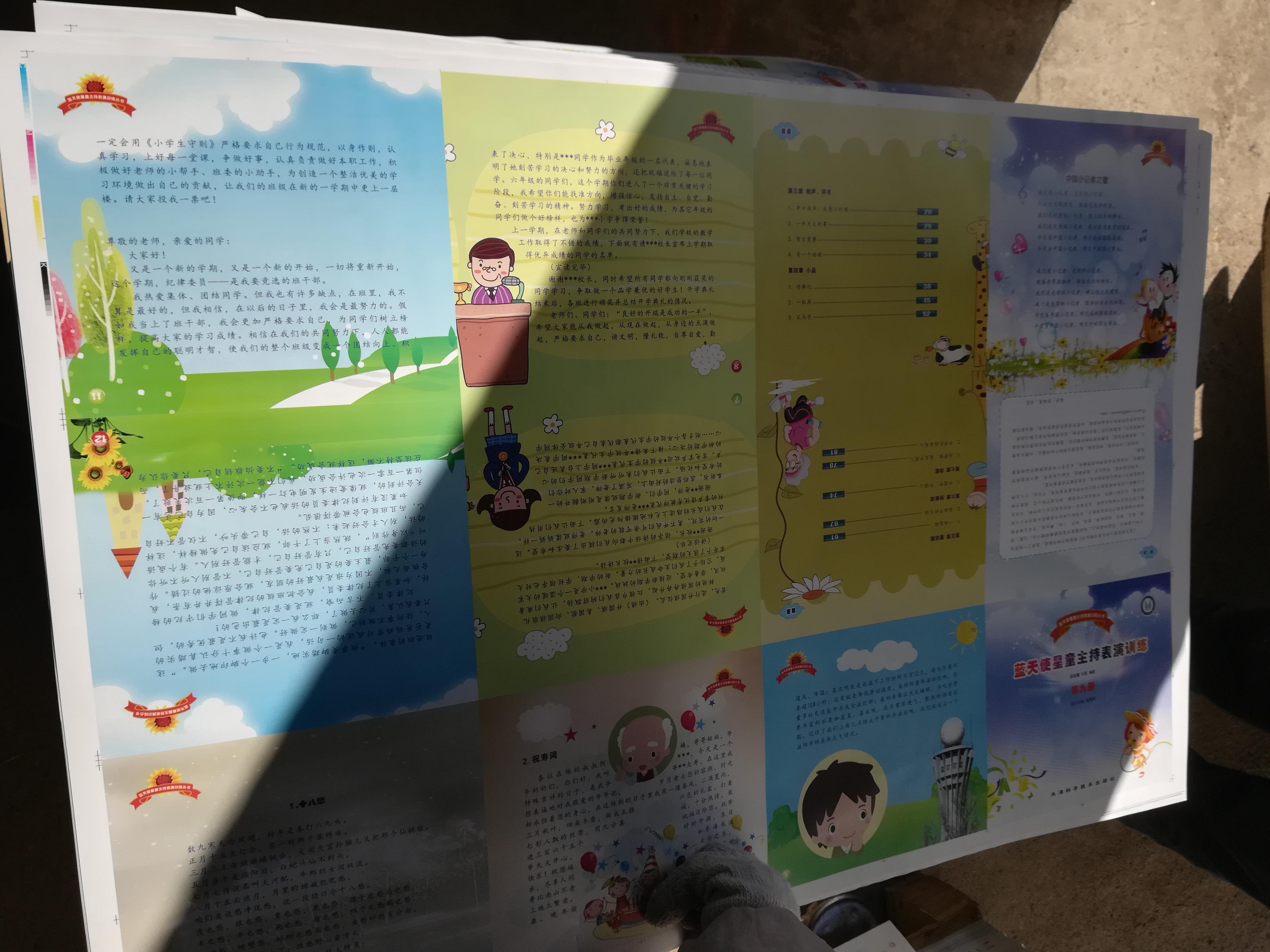 湖南印刷厂 日大彩务急印精装儿童书缓解学校燃眉之急