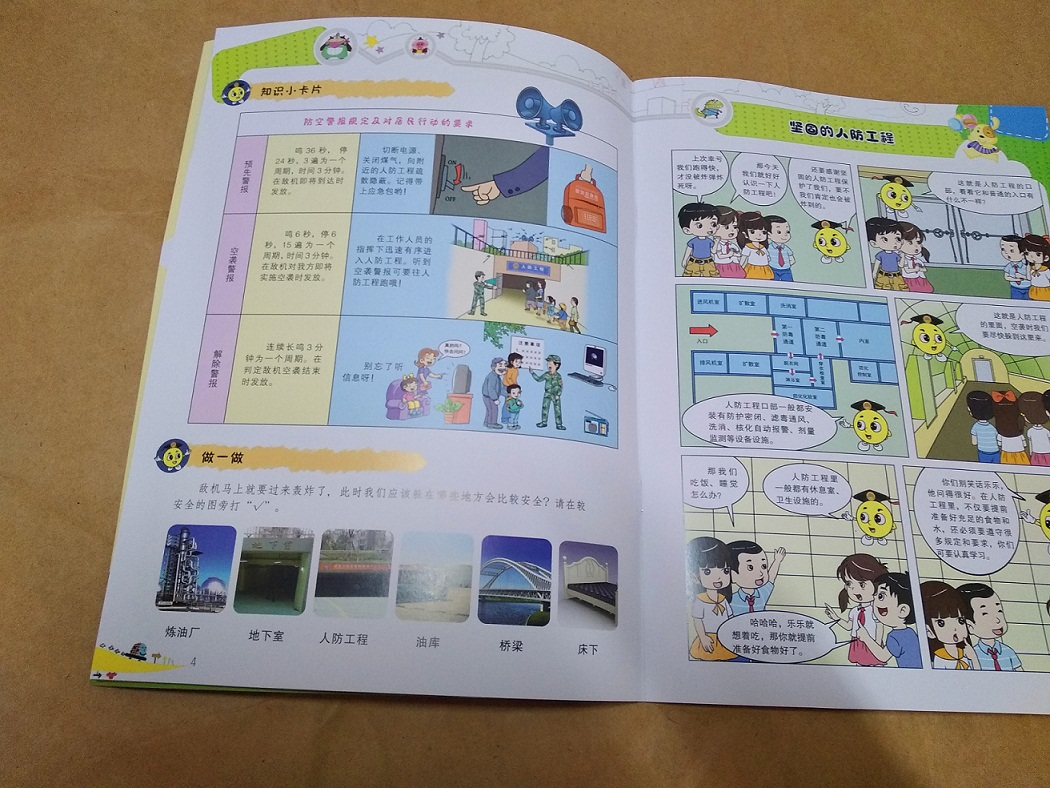 人防小博士宣传画册印刷在湖南画册印刷厂正式定制完成!