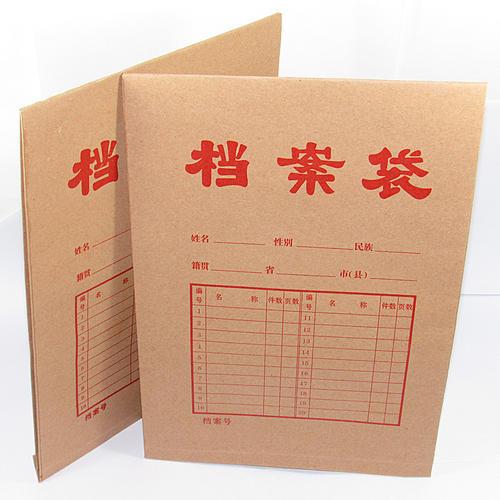 黄牛皮纸档案袋