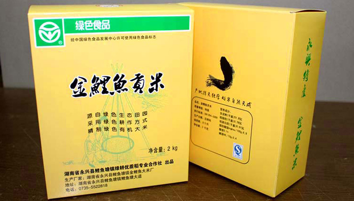 绿色食品金鲤鱼贡米礼品包装盒印刷定制