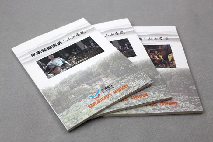 飞扬演说系列教材再次印刷,长沙印刷厂日大彩印倾情给力!