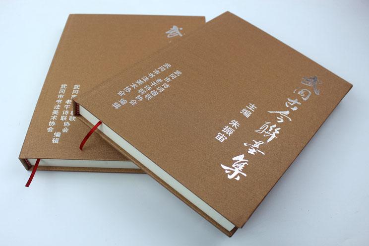 弘扬传统文化艺术,长沙印刷厂日大彩印倾情打造精装书《武冈古今联墨集》
