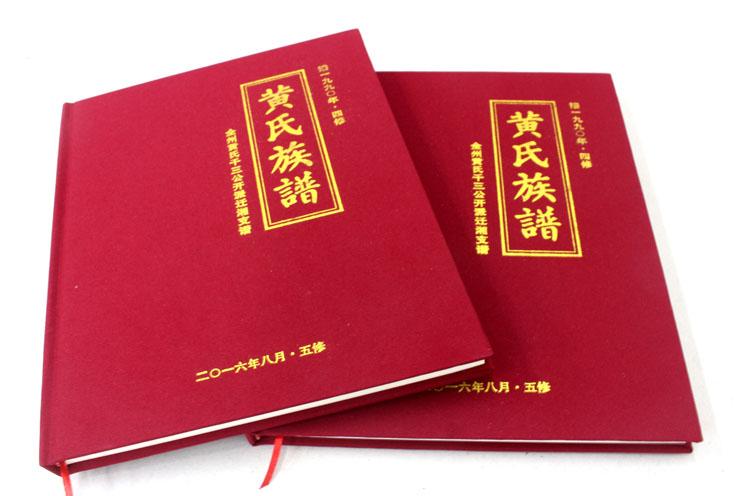 全州黄氏五修族谱印刷选定在长沙印刷厂日大彩印,就等出货啦!