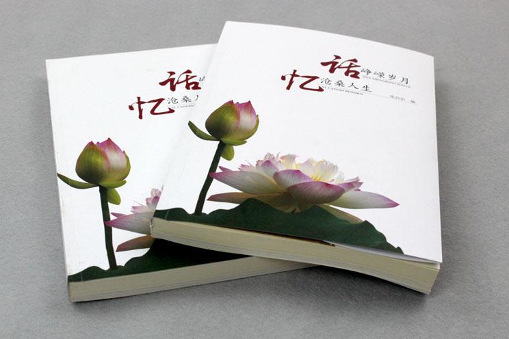 书刊印刷:话峥嵘岁月,忆沧桑人生