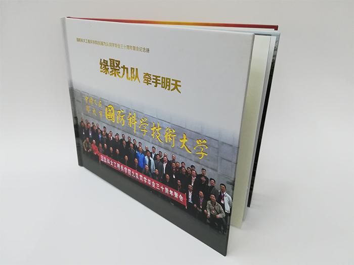 国防科大毕业30周年纪念册