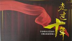 《走过十年》周年纪念册定制印刷