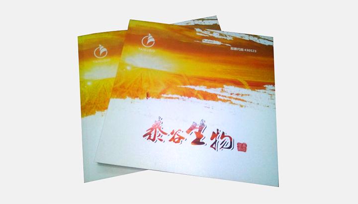 湖南泰谷生物科技股份有限公司携手日大彩印打造企业产品画册