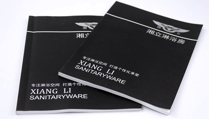 湘立淋浴房签约日大彩印印刷精品企业产品画册