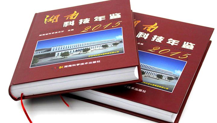 湖南省科学技术厅再次与日大彩印合作,印刷《2015科技年鉴》 精装书