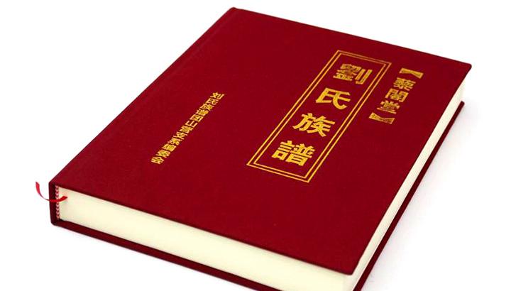 日大彩印清明节前夕顺利交付《刘氏族谱》